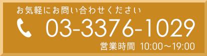 tel 03-3376-1029